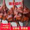 腊鸡湖南特产烟熏鸡农家风味腊鸡自制咸鸡整只腊味美食