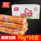 双汇鸡肉肠70g*50支即食鸡肉火腿肠香肠零食肉类小吃整箱批发包邮