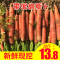 【Go云易商城】胡萝卜10斤带箱生吃新鲜水果包邮甜脆沙窝当季5带泥红皮红心罗卜