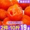 10斤带箱火柿子当季新鲜带箱晶小水软脆甜5现季应季整箱水果包邮